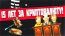 🔥 15 ЛЕТ за КРИПТОВАЛЮТУ в РОССИИ! 😱 ЗАПРЕТ на КРИПТУ в РФ! ⛔