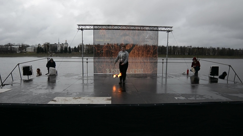 В ритме огня (открытие огненного сезона 2017 в Твери) - Жанна Лис