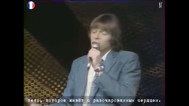 Пьер Башле Эммануэль Pierre Bachelet Emmanuelle русские субтитры