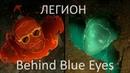 ЭПИЧЕСКАЯ БИТВА ДЭВИД vs ФАРУК Behind Blue Eyes ЛЕГИОН