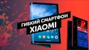 Гибкий смартфон Xiaomi Mi Mix Flex и сколько стоит Galaxy S10