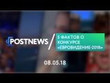 08.05 | 5 фактов о конкурсе «Евровидение-2018»