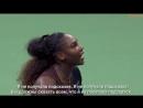 Серену Уильямс оштрафовали на финале Открытого Чемпионата США