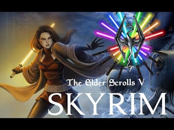 TES5 Skyrim обзорчик 13 световые мечи и робы джедаев ситхов из STARWARS