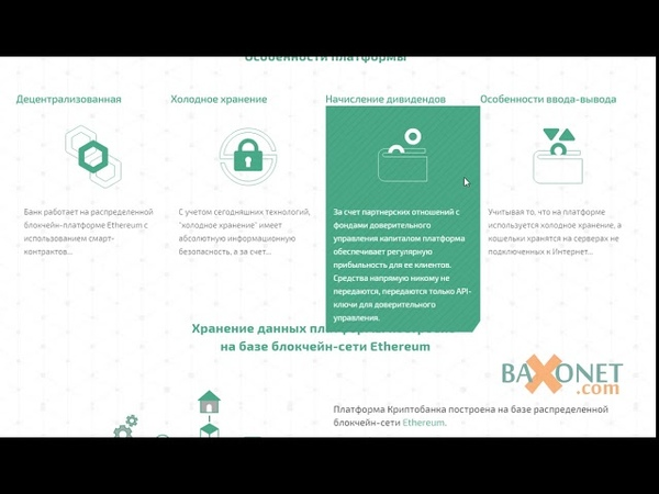 Крипто Банк (crypto-cbr) - Три способа заработка. (Александр Слободенюк)