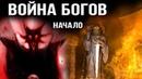 Начало войны Богов Готика/Gothic Lore DAMIANoNE