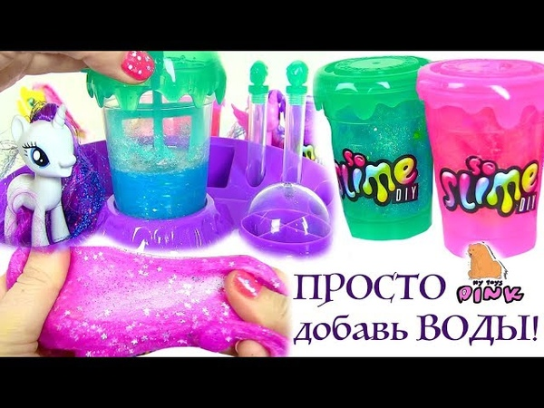 ФАБРИКА ЛИЗУНОВ! МАЙ ЛИТЛ ПОНИ МУЛЬТИК! ЛИЗУН СВОИМИ РУКАМИ! ПРОСТО ДОБАВЬ ВОДЫ! My Toys Pink