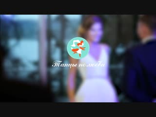 Крутой свадебный танец молодых интервью проекта Танцы по любви хореограф Ольга Венгерчук