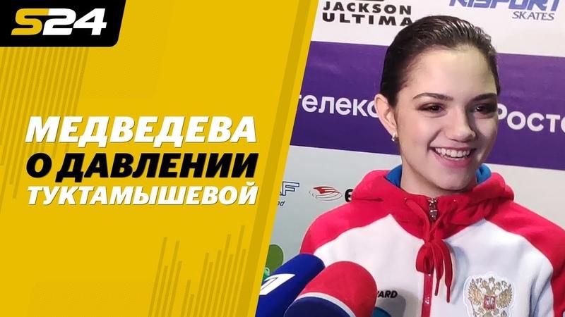 Евгения Медведева: У бога на нас свои планы. Я рада всем этим поражениям   Sport24