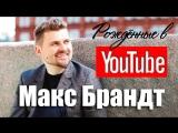 Рожденные на Youtube • Макс Брандт, о LizzzTV, Хованском и всех ветеранах YouTube. Рождённые в Youtube, #19