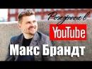 Рожденные на Youtube Макс Брандт о LizzzTV Хованском и всех ветеранах YouTube Рождённые в Youtube 19