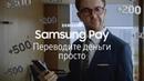 Переводите деньги просто Теперь в Samsung Pay