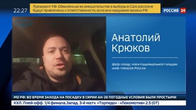 Новости на Россия 24 • С черносливом и шоколадом: мороженое Бедный еврей могут изъять с прилавков