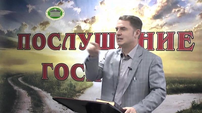 Олег Ремез Послушание Господу 07 встреча