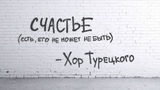 СЧАСТЬЕ - Хор Турецкого (Lyric Video) 2018