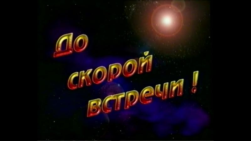 Примите наши поздравления! (ТВ-7 [Абакан-Саяногорск], 1998-2001) Конечная заставка