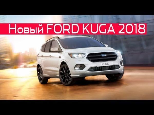 Новый FORD KUGA 2018• Надежный кроссовер Форд Куга