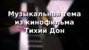 музыкальная тема из к ф Тихий Дон