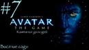 James Cameron's Avatar: The Game - Висячие сады - 7 серия Кампания за людей