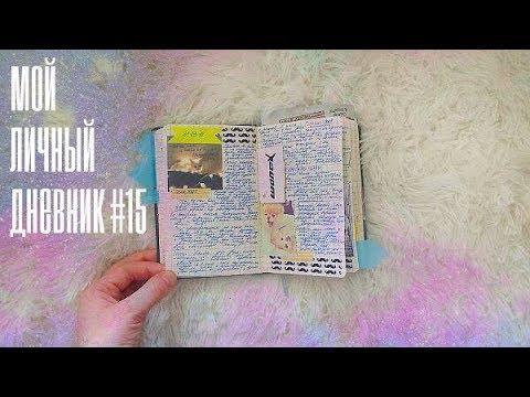 Личный Дневник 15 | МОЙ ЛД 15 | My Personal Diary | Мой ЛИЧНЫЙ ДНЕВНИК