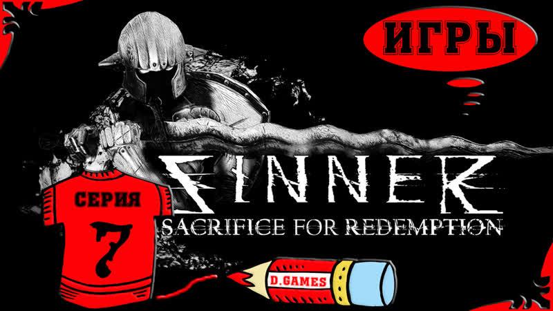 Sinner Sacrifice for Redemption Грешник жертвоприношение за искупление Босс Адам 7 серия