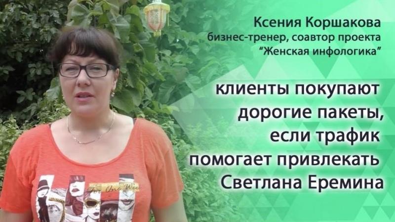 Коршакова Ксения_приходит целевая аудитория и покупает дорогие пакеты участия