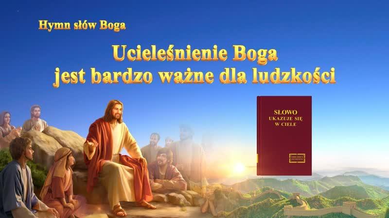 """Piosenka Chrześcijańska """"Ucieleśnienie Boga jest bardzo ważne dla ludzkości"""""""
