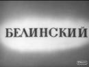 ☭☭☭ Белинский (1951) ☭☭☭
