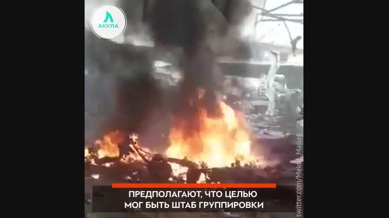 Взрыв на базаре в Сирии АКУЛА