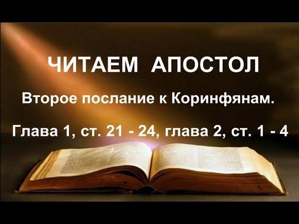 2 сентября 2018г. Второе послание к Коринфянам. Глава 1, ст. 21-24, гл. 2, ст. 1-4