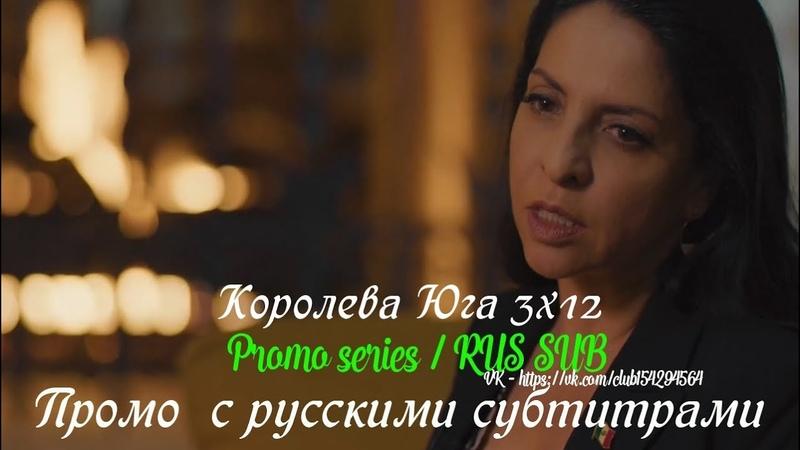Королева Юга 3 сезон 12 серия - Промо с русскими субтитрами Queen of the South 3x12 Promo