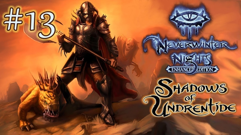 Neverwinter Nights - Enhanced Edition: Shadows of Undrentide (Серия 13) Женщина в капюшоне » Freewka.com - Смотреть онлайн в хорощем качестве