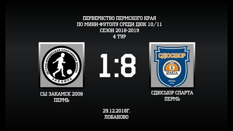 ДЮСШ Закамск-2008 СДЮСШОР Спарта