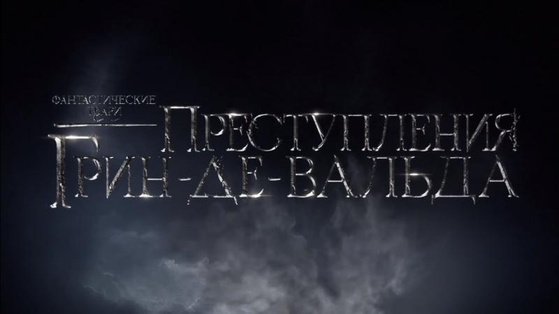 Фантастические Твари 2_ Преступления Грин-де-Вальда — Русский трейлер с Comic-Co