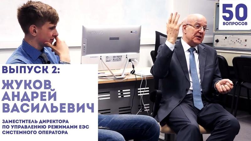 50 вопросов энергетику - Жуков Андрей Васильевич