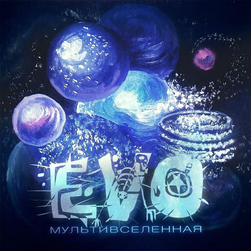 EVO альбом Мультивселенная (Special Edition)
