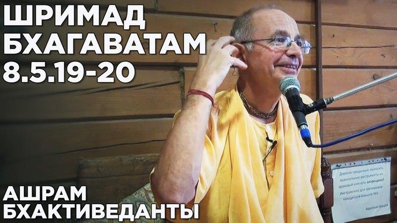 2016.04.22 - ШБ 8.5.19-20 (Москва, Ашрам Бхактиведанты) - Бхакти Вигьяна Госвами