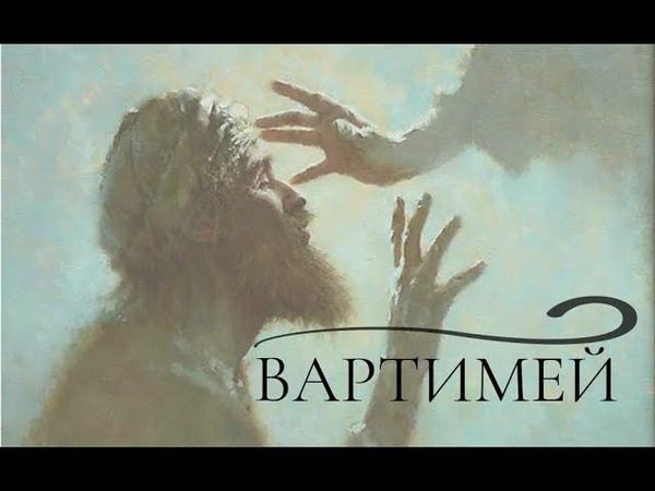 Вартимей/Сын Давидов, помилуй (Марка 10 глава)
