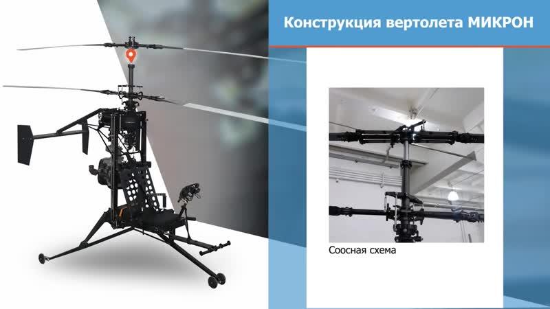 Характеристики вертолёта Микрон