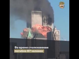 17 лет назад произошел самый крупный теракт в истории человечества. Этот день изменил Америку и весь мир