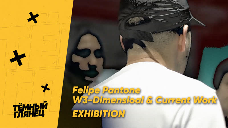 Siam Center presents FELIPE PANTONE W3-DIMENSIONAL CURRENT WORK Exhibition