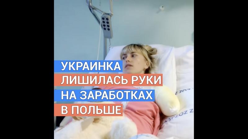 Украинка лишилась руки на заработках в Польше
