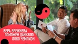 Вера Брежнева, поможем Даниэлю, Локомотив - чемпион #ПолтораКорейца