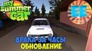 My Summer Car ДРАКА ЗА ЧАСЫ Обновление