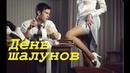 ДЕНЬ ШАЛУНОВ Комедии список лучших Веселые русские комедии Фильмы про любовь 2017