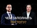 """Чем заполнить душевную пустоту Шамиль Аляутдинов и Илон Маск"""""""