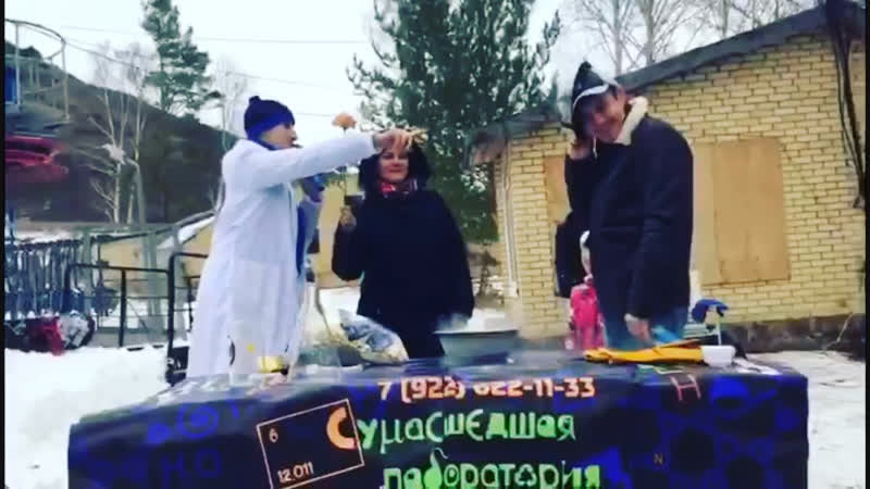 Шоу с жидким азотом в Абзаково