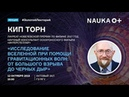 Kip Thorne: Exploring the Universe Using Gravitational Waves: From the Big Bang to Black Holes