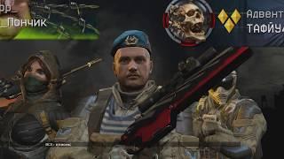 Warface Клановые Войны (АдвентХорор_)