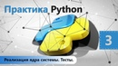 Реализация ядра системы Тесты Практика Python Урок 3
